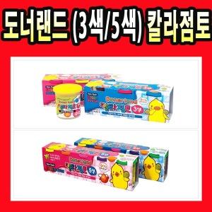 칼라점토 3색 5색 클레이 점토 칼라지점토 찰흙 놀이