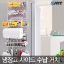 OMT 냉장고 사이드 수납 걸이 키친타올 OKA-MRACK