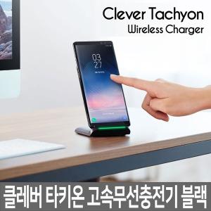 바이퍼럭스 타키온 고속 무선충전기 거치대 CTW-02