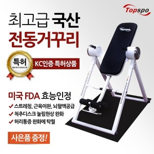 전동꺼꾸리/특허상품/서울경기지역방문설치/거꾸리