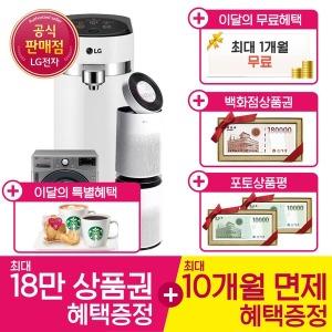 LG 정수기 1개월무료+18만+스벅1만+포토후기2만