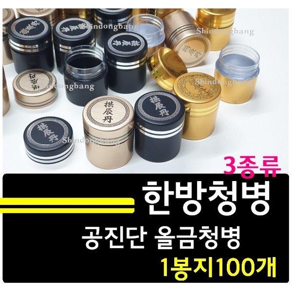 공진단 올금청병(대)-100개 공진단청병 한문표기