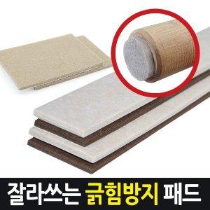 긁힘방지패드 바닥보호 의자소음방지 밀림방지 논슬립