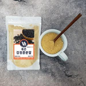 국산 볶은 검은콩 가루 선식 300g 1팩