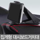 OMT 차량용 계기판 휴대폰거치대 OSA-H1 자동차용품