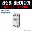 서울산전 산업용 배선차단기 SBH-32 2P-20A 누전차단기