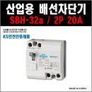 서울산전 산업용 배선차단기 SBH-32a 2P-20A(큰타입)