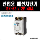 서울산전 산업용 배선차단기 SK-52 2P-40A