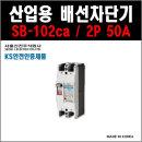 서울산전 산업용 배선차단기 SB-102Ca 2P-50A