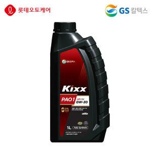 GS칼텍스 킥스 파오 원 0W30 1L (Kixx PAO 1) A