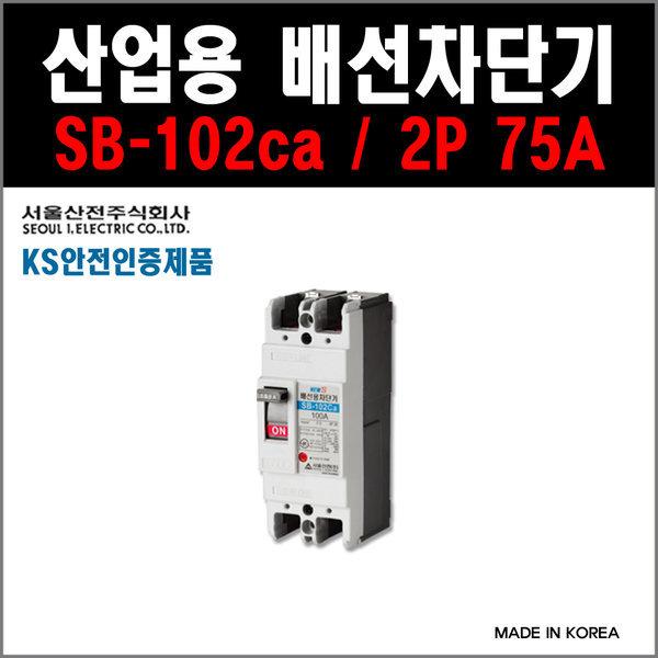 서울산전 산업용 배선차단기 SB-102Ca 2P-75A