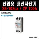 서울산전 산업용 배선차단기 SB-102Ca 2P-100A