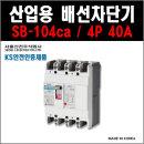 서울산전 산업용 배선차단기 SB-104Ca 4P-40A