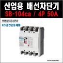 서울산전 산업용 배선차단기 SB-104Ca 4P-50A