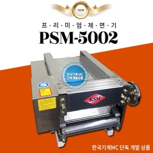 PSM-5002 커버형 스테인레스 업소용 제면기 국수기계