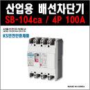 서울산전 산업용 배선차단기 SB-104Ca 4P-100A