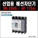 서울산전 산업용 배선차단기 SB-204S 4P-125A