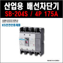 서울산전 산업용 배선차단기 SB-204S 4P-175A