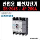 서울산전 산업용 배선차단기 SB-204S 4P-200A
