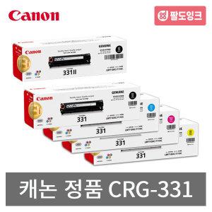 캐논 정품 CRG-331II LBP7100cn MF8280cw MF8284cw
