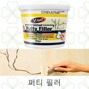 브이텍퍼티필러/갈라진곳/보수충진/크렉보수제/틈새