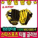 스타스포츠 티볼 글러브 11인치 WXG1000S-R 왼손용 1개