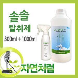 자연처럼 친환경 탈취제 솔솔 300+1000ml 인체무해천연