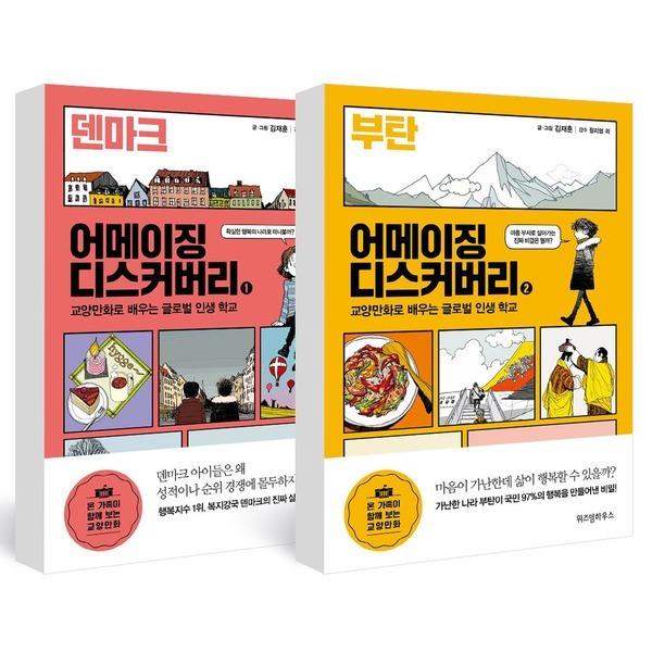 문구세트 증정 / 어메이징 디스커버리 2권세트 / 위즈덤하우스