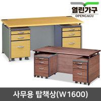 열린가구/탑책상W1600/책상/의자/소파/파티션