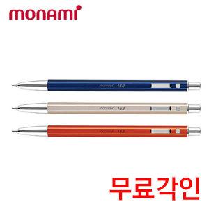 모나미 153ID샤프 0.5mm/아이디샤프/무료각인/필기구