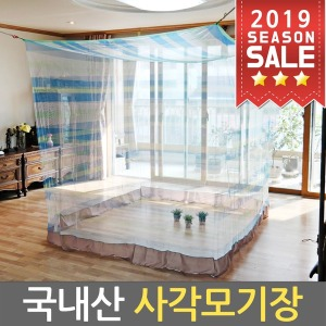 국산 사각모기장/원터치모기장 1~10인용 모기채
