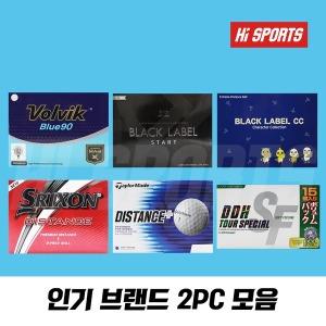 블루90/디스턴스/DDH/블랙라벨 2피스 12구 골프공모음