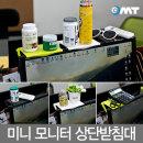 OMT 미니 상단 수납 모니터받침대 선반 OMA-ZW1 블랙