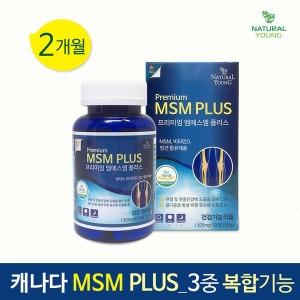 프리미엄 MSM PLUS 글루코사민/비타민D/망간/2개월분