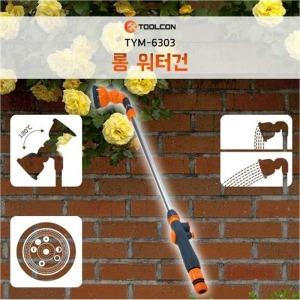 정품-툴콘 TYM-6303 롱워터건TYM-6303/스프링쿨러/물