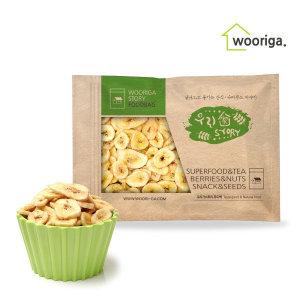 (우리가스토리)  무료배송 바나나칩 1kg 1봉