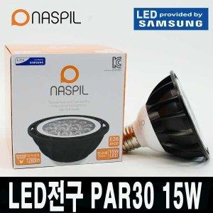 나스필 LED PAR30 15W 파30 전구 형광등 할로겐 전등