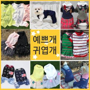 고급 xs강아지옷 봄옷 원피스 올인원 애견옷 간식모자