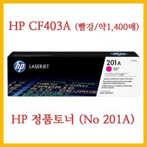 정품토너 HP CF403A 빨강 / HP CLJ Pro MFP M277dw 용