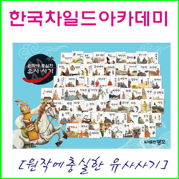 2019년/한국차일드아카데미/New 원작에 충실한 유사 사기/전66권/명꼬/원작에 충실한 유사 사기/K9