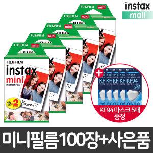 폴라로이드필름/미니필름10팩(100장) +마스크5매 증정