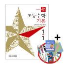 디딤돌 초등 수학 기본 1-1 (2019년) 1권부터사은품