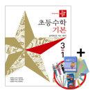 디딤돌 초등 수학 기본 3-1 (2019년) 1권부터사은품