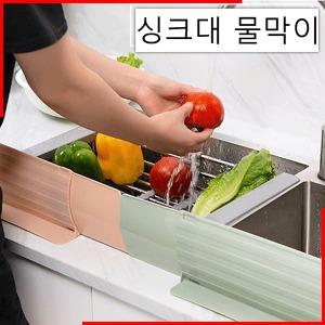 싱크대 물막이 물튐방지/싱크대물펜서/물튀김방지