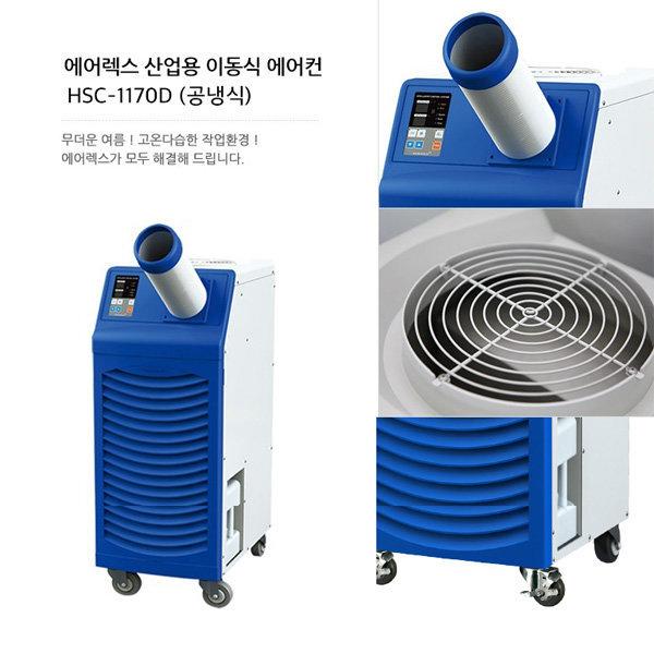 에어렉스 산업용 에어컨 공냉식 HSC-1170D