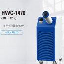 에어렉스 산업용 에어컨 수냉식 HWC-1470