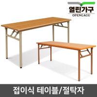 열린가구/접이식테이블/절탁자/포밍테이블/이동서랍
