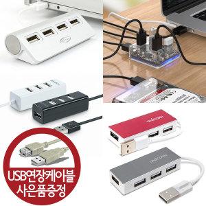 다양한 USB 허브 3.0/2.0/멀티탭형/안전성/호환성추천