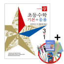 디딤돌 초등 수학 기본 + 응용 3-1 (2019년) 1권부터사은품