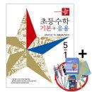 디딤돌 초등 수학 기본 + 응용 5-1 (2019년) 1권부터사은품